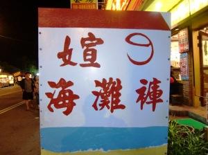 Misspelled sign, Kenting